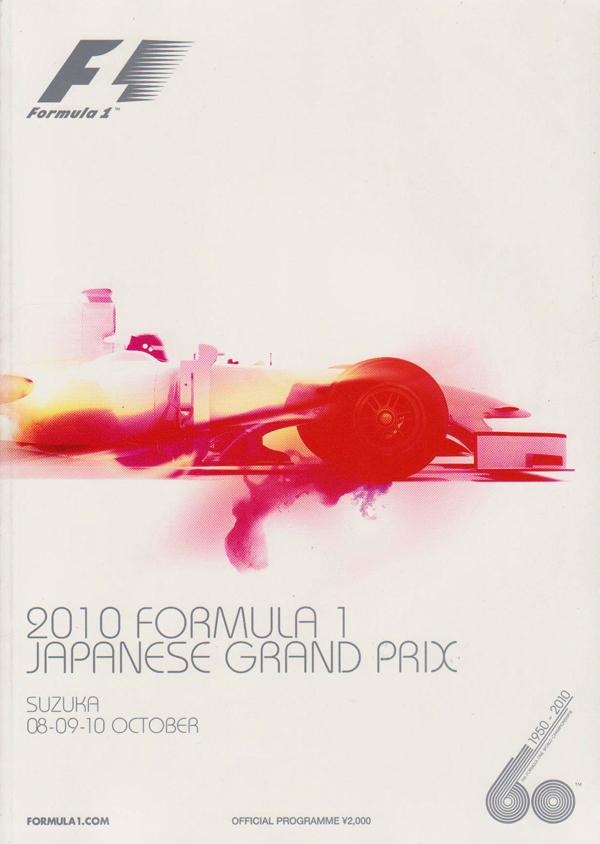 F1公式プログラム 2010年日本GP 鈴鹿
