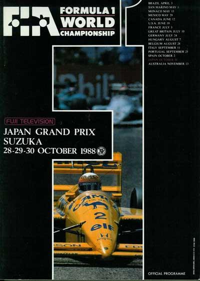F1公式プログラム 1988年日本GP 鈴鹿