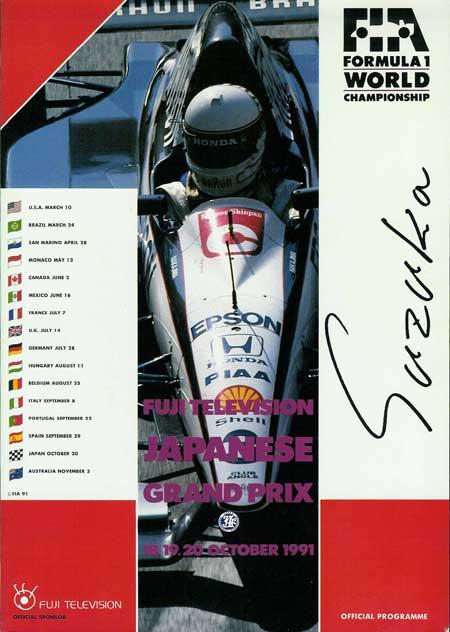 F1公式プログラム 1991年日本GP 鈴鹿