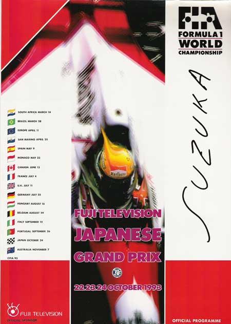 【プログラムフェアー対象商品】F1公式プログラム 1993年日本GP 鈴鹿