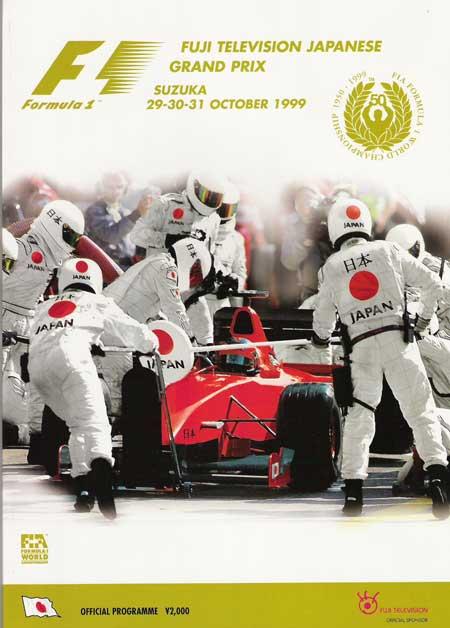 F1公式プログラム 1999年日本GP 鈴鹿