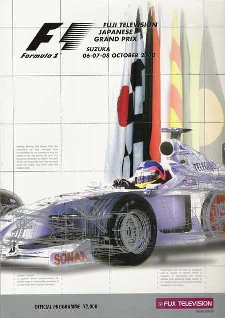 F1公式プログラム 2000年日本GP 鈴鹿