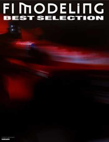 絶版書籍 山海堂 F1モデリング ベスト セレクションvol.1+2 THE FIVE YEARS 1999-2003