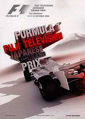 F1公式プログラム 2008年日本GP 富士