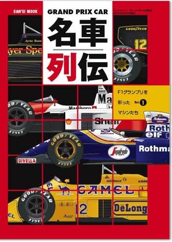 グランプリカー 名車列伝 Vol.1
