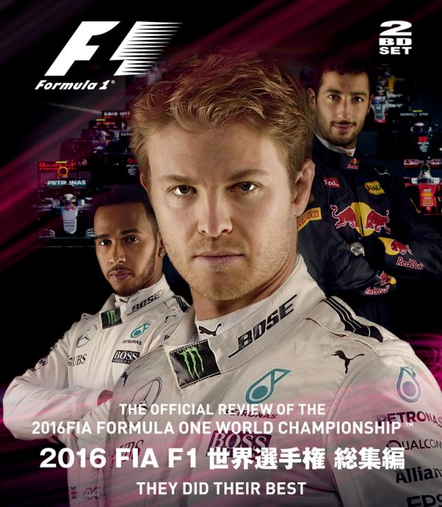 2016 FIA F1世界選手権総集編 完全日本語版(ブルーレイ版)