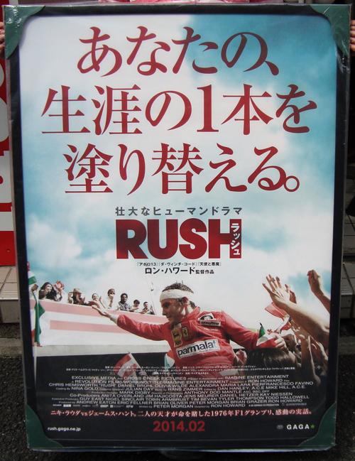 映画RUSH 劇場用ポスター(額装品)TYPE(B)