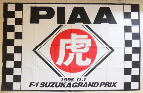 PIAA 高木虎之介 1998年 鈴鹿日本GP フラッグ