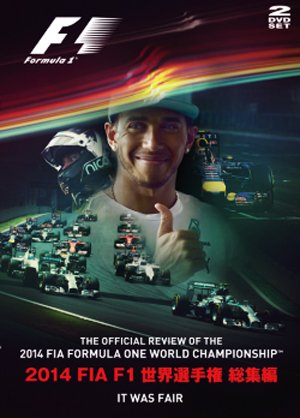 2014 FIA F1世界選手権総集編 完全日本語版(DVD版)