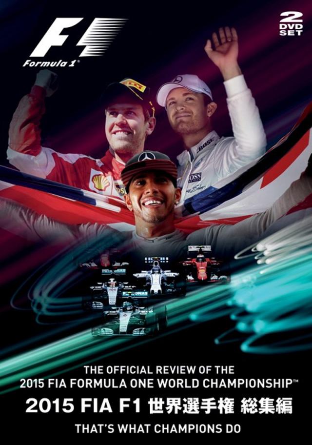 2015 FIA F1世界選手権総集編 完全日本語版(DVD版)
