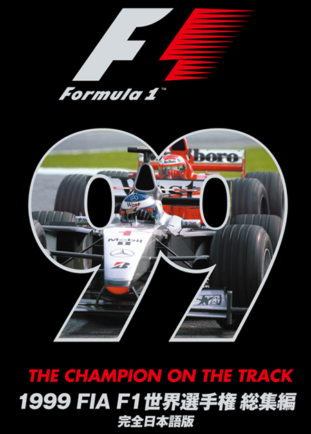 FIA F1 1999年総集編  オフィシャルDVD 完全日本語版