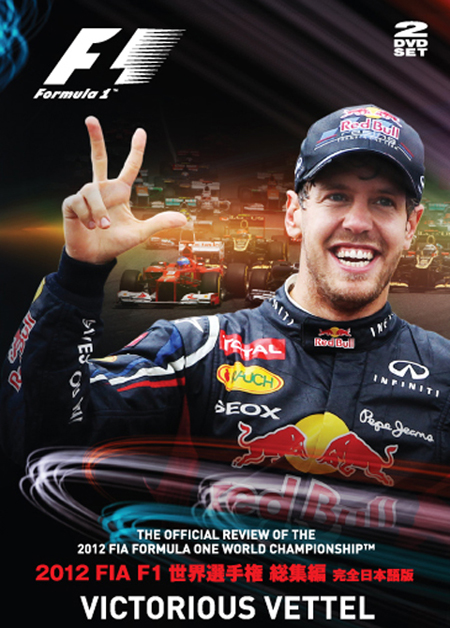 2012 FIA F1世界選手権総集編 完全日本語版(DVD版)