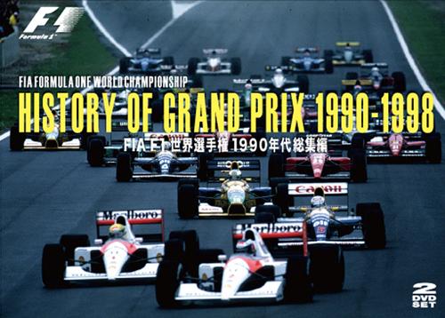 DVD HISTORY OF GRAND PRIX1990-1998   FIA F1世界選手権1990年代総集編