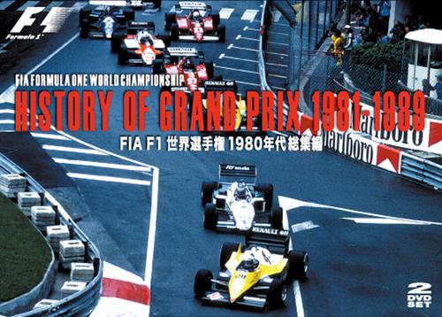 DVD HISTORY OF GRAND PRIX1981-1989 / FIA F1世界選手権1980年代総集編