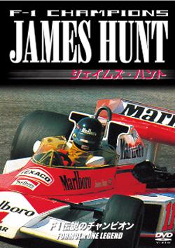 DVD F-1 CHAMPIONS ジェイムス・ハント