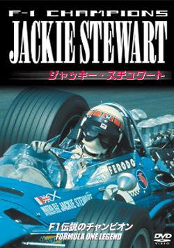 DVD F-1 CHAMPIONS ジャッキー・スチュワート