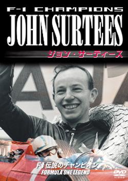 DVD F-1 CHAMPIONS ジョン・サーティース
