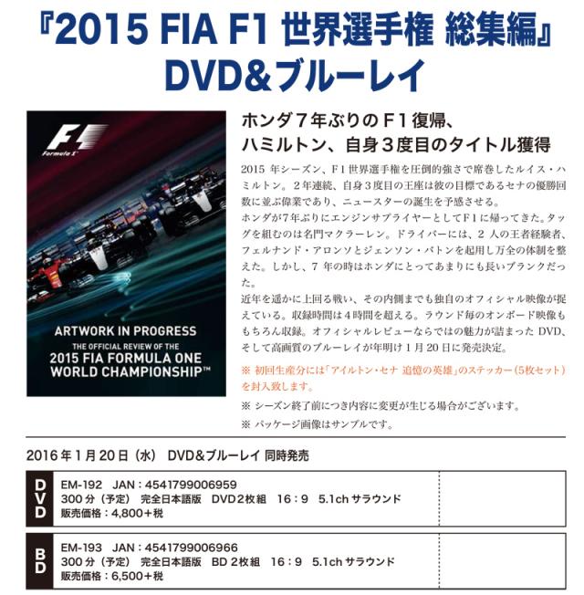 1989年創業 F1グッズ・ミニカーの専門店              2015 FIA F1世界選手権総集編 完全日本語版(BD/ブルーレイ版)