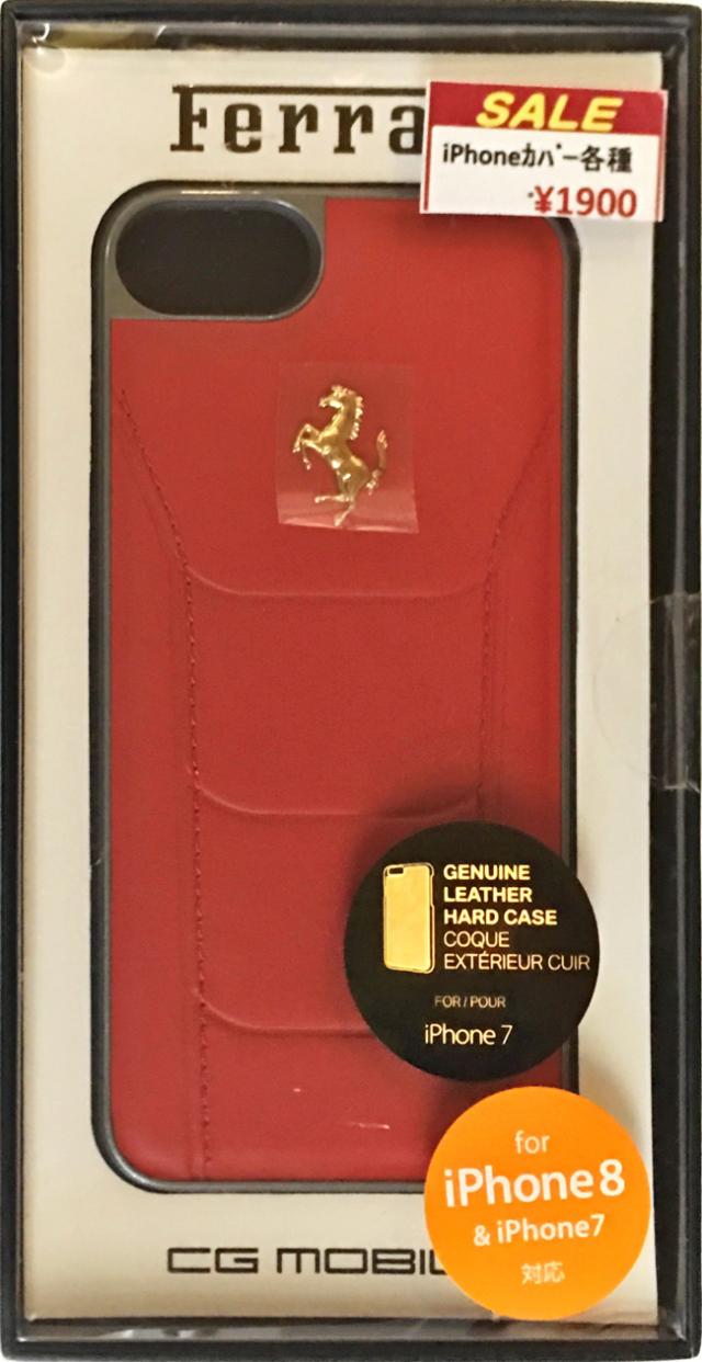 """フェラーリiPhone7 カバー """"488 Hard Case Red Genuine Leather Gold Logo"""""""