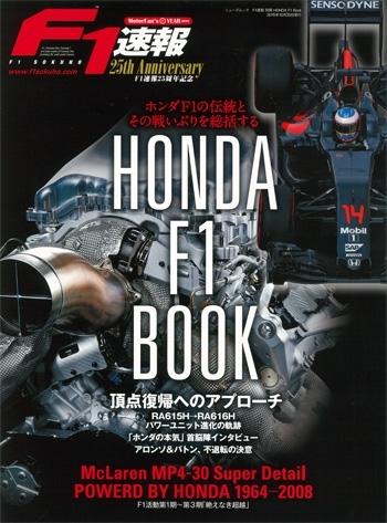 F1速報 別冊 HONDA F1 Book