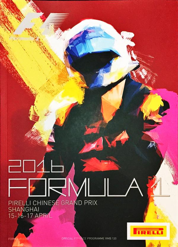 F1公式プログラム 2016年中国GP
