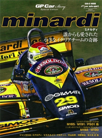 GP CAR STORY  Special Edition minardi (特集:ミナルディ)