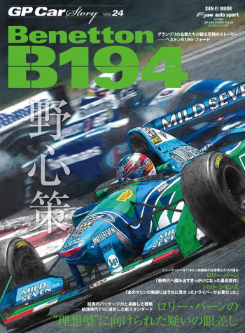 GP CAR STORY Vol.24 Benetton B194 特集:ベネトンB194