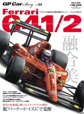 GP Car Story Vol.02 特集Ferrari 641/2