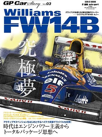 GP Car Story Vol.03 特集 ウィリアムズFW14B