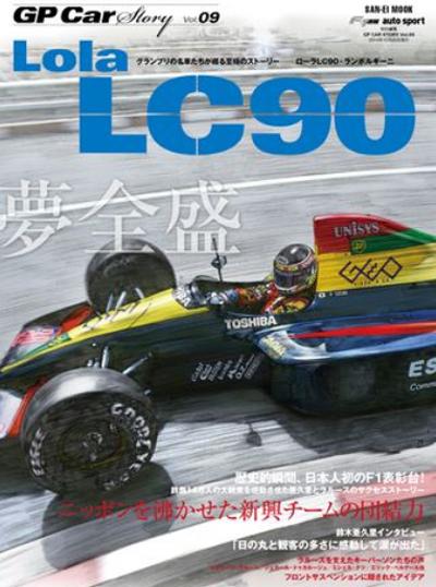 GP Car Story Vol.9 特集:LOLA(ローラ) LC90