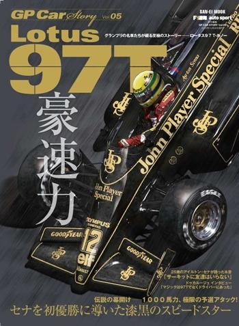 GP Car Story Vol.5 特集:LOTUS(ロータス) 97T