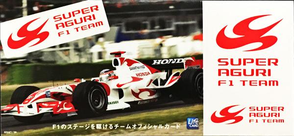 スーパーアグリ Lifeカード プロモーションステッカー ※サイズ:9cm×19.5cm