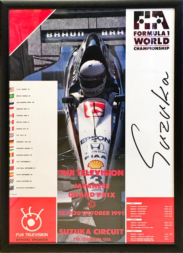 最終入荷!1991 F1日本GP鈴鹿公式ポスター(額装品)