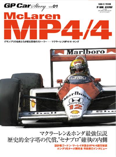 オートスポーツ F1速報 特別編集  GP Car Story Vol.01 McLaren MP4/4