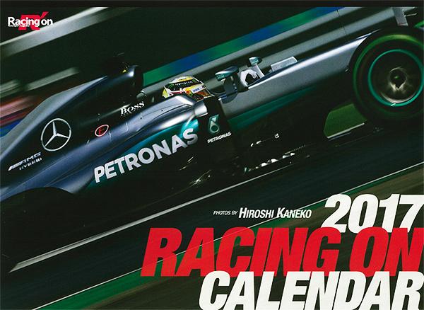 2017 RacingOn(レーシングオン カレンダー)壁掛け 13枚(表紙+12カ月分) Photo by Hiroshi Kaneko