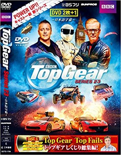 DVD TOPGEAR(トップギア)シリーズ23 ~日本語字幕~
