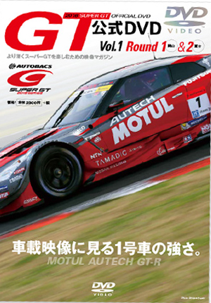 2016 SUPER GT(スーパーGT) オフィシャル DVD vol.1 (ラウンド 1&2)