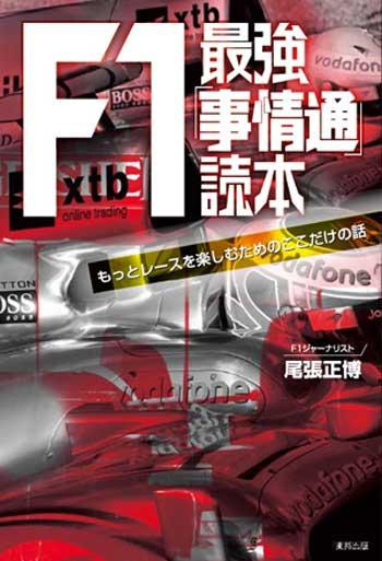 F1最強『事情通』読本