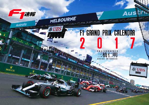 『F1速報』卓上カレンダー2017年版