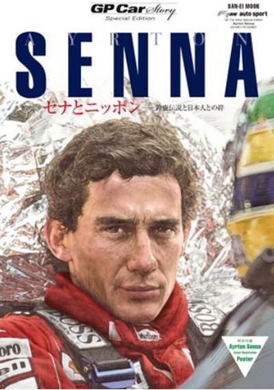GP Car Story special edition AYRTON SENNA  特集:アイルトン・セナ