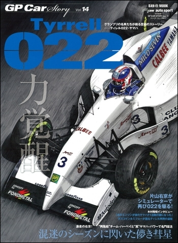 GP CAR STORY  Vol.14 Tyrrell 022  特集:ティレル022
