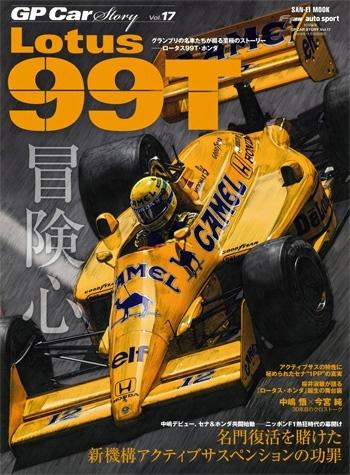 GP CAR STORY  Vol.17 Lotus 99T   特集:ロータス99T