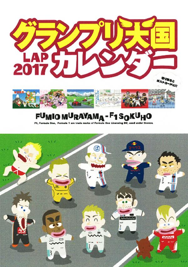 グランプリ天国カレンダー LAP 2017