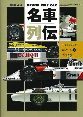 グランプリカー 名車列伝 Vol.8