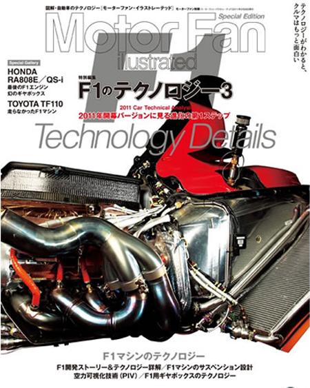 モーターファン・イラストレーテッド特別編集 F1のテクノロジー3