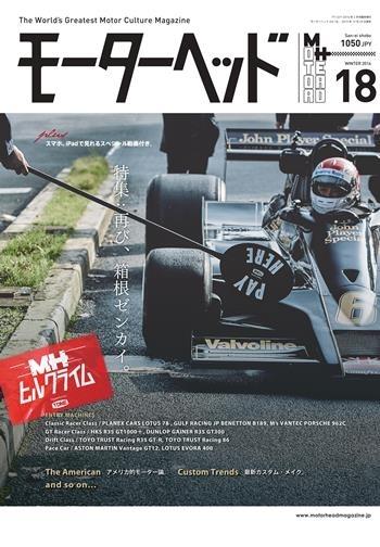 モーターヘッド Vol.18 MHヒルクライム第2弾 再び、箱根ゼンカイ。