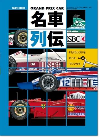 グランプリカー 名車列伝 Vol.4