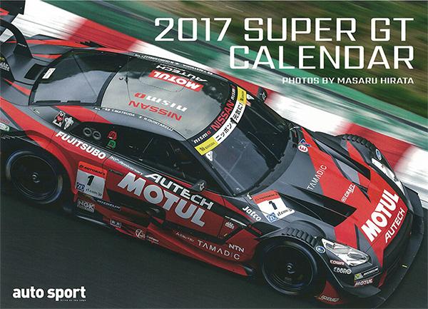 2017年 スーパーGT カレンダー 壁掛け