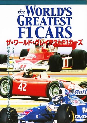 DVD The WORLDs GREATEST F1 CARS(ザ・ワールド・グレイテストF1カーズ)