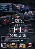 DVD��F1 LEGENDS ���ܽ㡡F1̾���齸��1987-1994